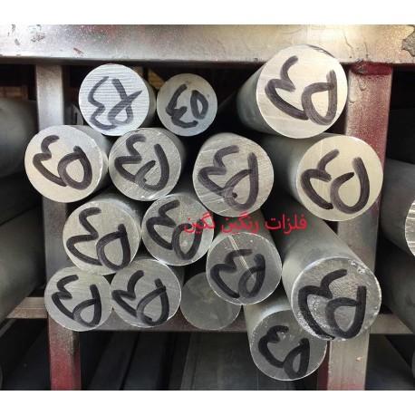 میلگرد آلومینیوم آلیاژی 6061 T651 قطر 45 میل